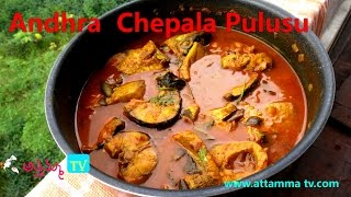Andhra Chepala Pulusu (Fish Gravy Recipe) (ఆంధ్ర చేపల పులుసు) (Method-3) by :: Attamma TV ::