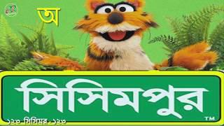 Sisimpur bangla Teil-4 ll Bangla Papet Cartoon | 123 sisimpur | BD-TV