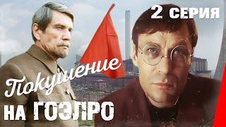 Покушение на ГОЭЛРО (1986) (2 серия) фильм