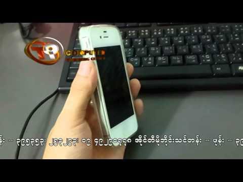 Apple IPhone 4S ကို Firmware တင္နည္း ( IOS 9.1 )