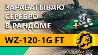 WZ-120-1G FT - ЗАРАБАТЫВАЮ СЕРЕБРО В РАНДОМЕ