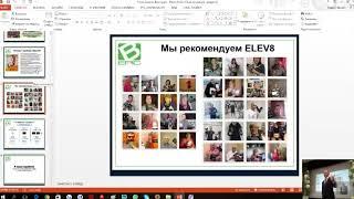 Bepic Презентация с Байкала 20.10.2017 ELEV8 Отзывы Более 100 Человек