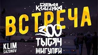 KLIMSAZONOV - Боевая Классика. 300К. Дмитровский полигон НАМИ