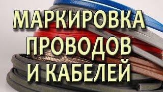 видео Маркировка кабельных линий (кабельные бирки)