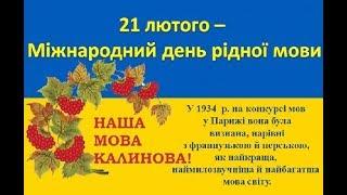 Сьогодні – День рідної мови