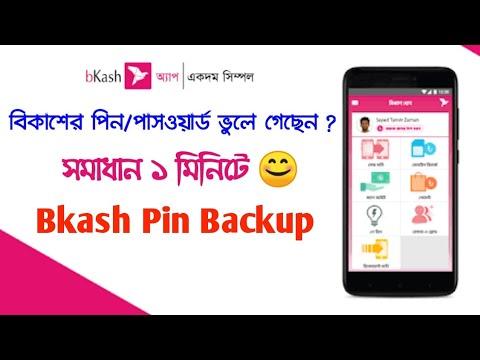 বিকাশের পিন ভুলে গেলে করণীয় ? Forgot Bkash Pin ? How To Backup Bkash Account Pin/Password