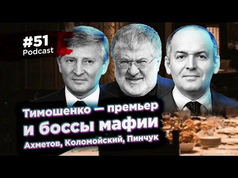 #51 Коломойский загнал МАУ в долги / Тимошенко готовится на премьера / Кредиты 5-7-9