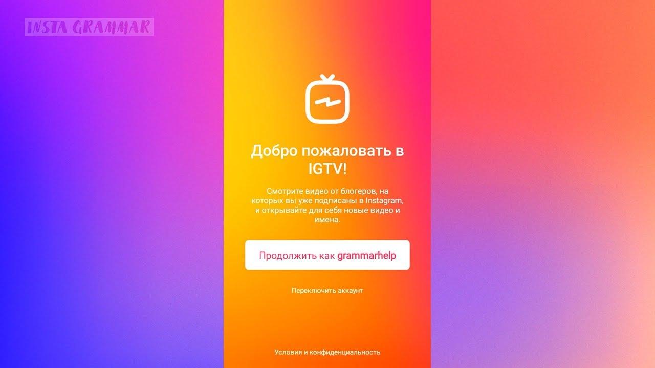 IGTV в Инстаграм. Что это и как загрузить видео?