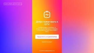Download IGTV в Инстаграм. Что это и как загрузить видео? Mp3 and Videos