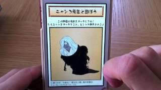 夏目友人帳 ニャンコ先生と遊ぼう: ニャンコ先生と遊んでなかよしポイン...