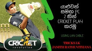 How To Playing Cricket Using LAN Cable | Sinhala Review | TRICKS LK