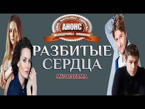 Разбитые сердца 3 серия (2016) Мелодрама фильм сериал