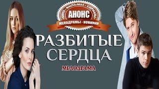 Разбитые сердца (2016) Трейлер - Русский сериал