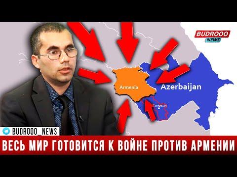 Азербайджан, Турция, Израиль, Пакистан... готовятся к войне против Армении