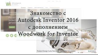 Autodesk inventor для мебельщиков. Часть 1