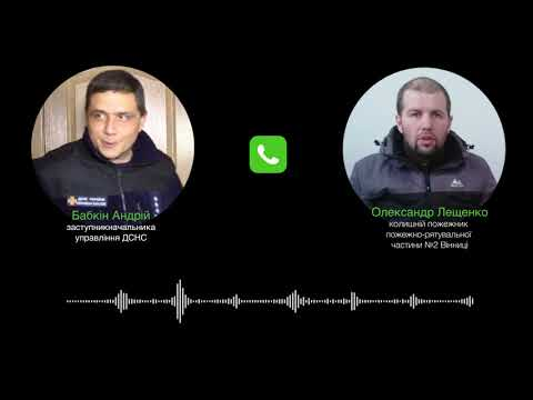 20minutvinnitsia: Скандальна телефонна розмова начальника ДСНС з підлеглим