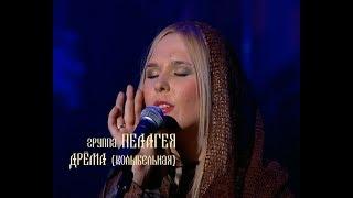 Смотреть клип Пелагея - Дрёма