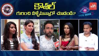 Bigg Boss Telugu Season 2 Contestants About Kaushal | Kaushal Army | YOYO TV Channel