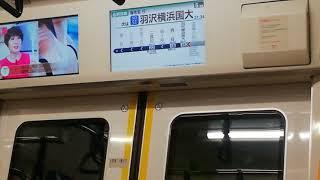 相鉄・JR直通線(JR)羽沢横浜国大駅到着前放送
