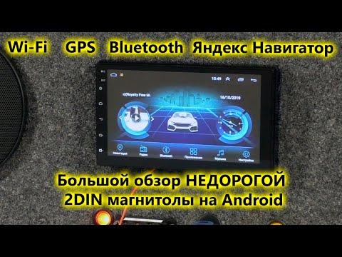 Подробный обзор недорогой универсальной 2DIN магнитолы на Android. Универсальное головное устройство