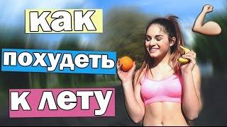 Как похудеть к лету? || Мотивация и Лайфхаки 2016 💪☀️