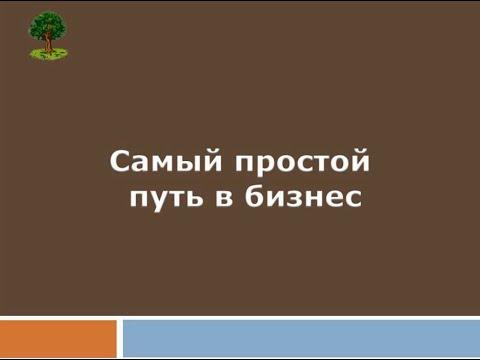 Олег Ишин. Самый простой путь в бизнес