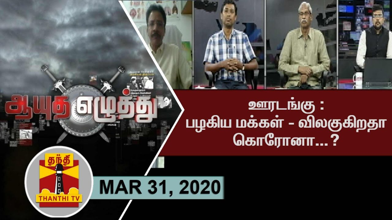 (31/03/2020) Ayutha Ezhuthu :  Has Lockdown reduced Corona in Tamil Nadu? | Thanthi TV