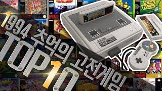 슈퍼패미콤 역대 RPG Top10 ▌DantaTV SNES RPG TOP10 ▌