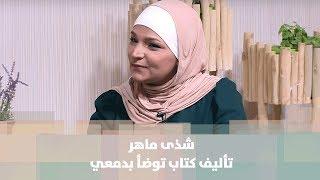 شذى ماهر - تأليف كتاب توضأ بدمعي
