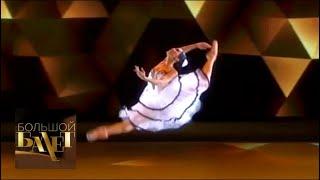 Большой балет-2018. 3 выпуск. Эфир от 24.11.2018