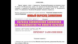 Громадянство. Громадянство РФ. #4: Новий Зразок заяви на громадянство РФ. Приклад заповнення