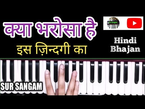 Kya Bharosa Hai Is Jindagi Ka | Bhajan | Harmonium Bhajan Lesson | Sur Sangam | Piano | Hindi