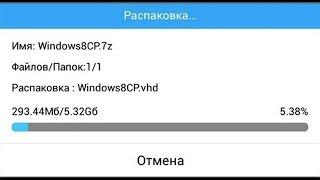 Android ошибка записи распаковки файла