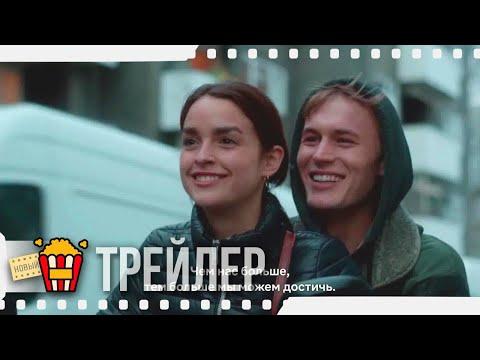 МЫ – ВОЛНА — Русский трейлер (Субтитры) | 2019 | Новые трейлеры