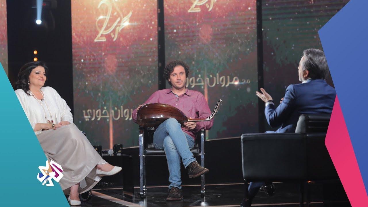 طرب مع مروان الخوري الموسم الثاني   الحلقة السابعة   جاهدة وهبي