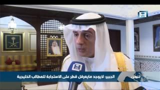 الجبير: منظمات إرهابية على قائمة الأمم المتحدة تدعمها قطر