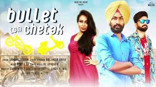 Bullet Ton Chetak (Motion Poster) Sandhu Tarsem | Releasing Soon | White Hill Music