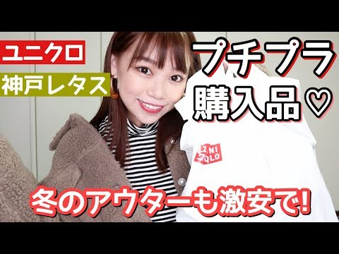【縦動画】冬に使える!プチプラのお洋服購入品♡アウターも激安!【プチプラ】