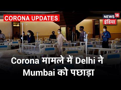 24 घंटे में 3788 नए मरीजों के साथ Delhi ने 70000 Corona का आंकड़ा किया पार, Delhi ने Mumbai को पछाड़ा