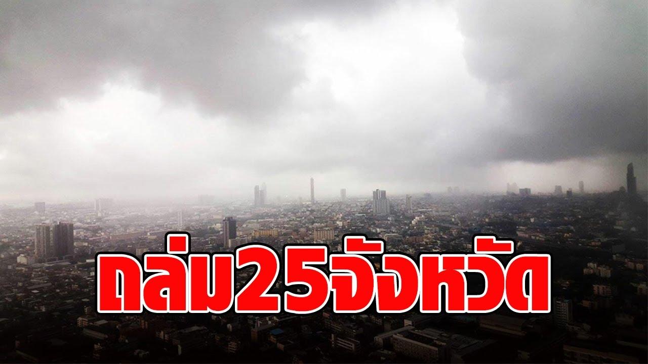 สภาพอากาศวันนี้ กรมอุตุฯ เตือน พายุโซนร้อน 'โคะงุมะ' ขึ้นฝั่ง ฝนถล่ม 25 จังหวัด