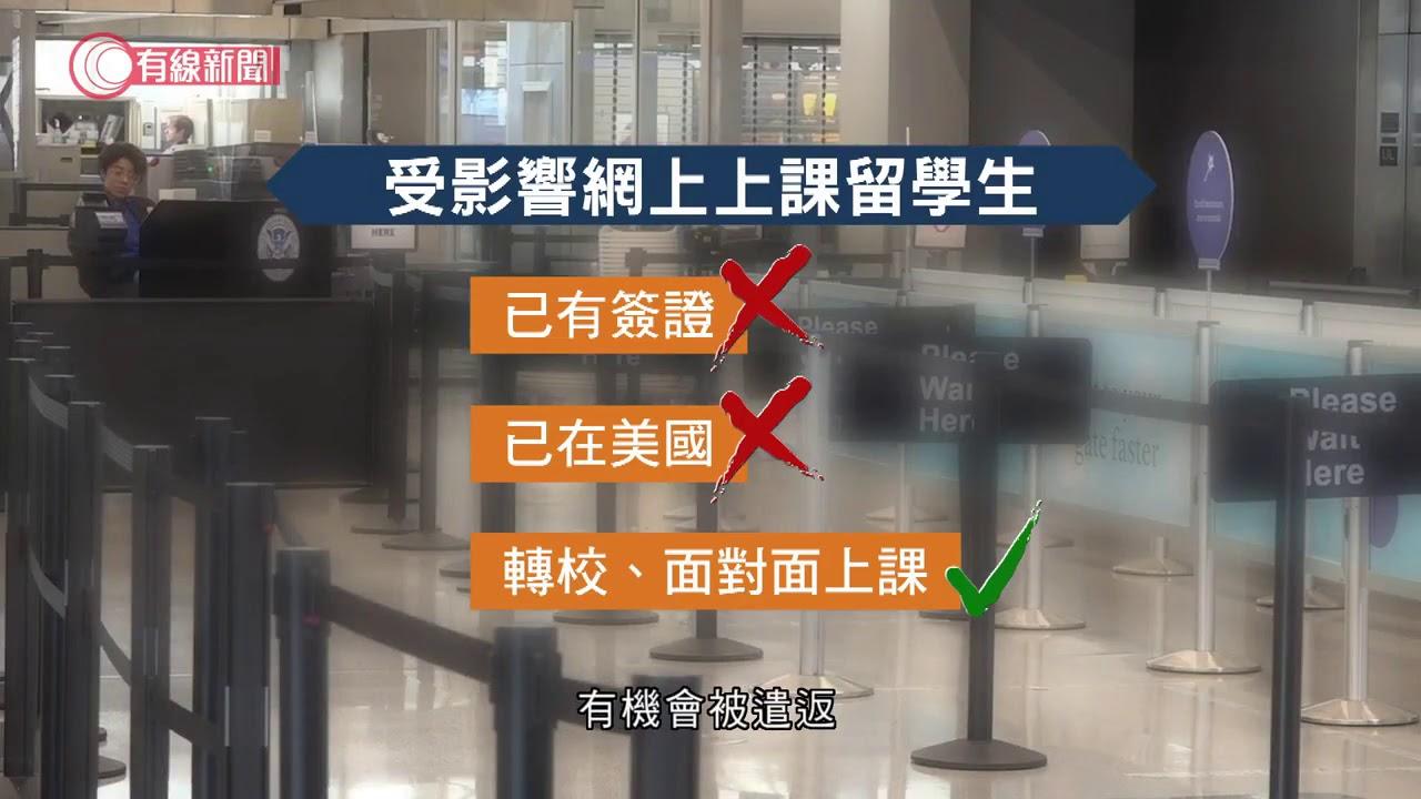 移民局:若校方只網上授課留學生不獲發簽證及須離境 - 20200707 - 國際新聞 - 有線新聞 CABLE News