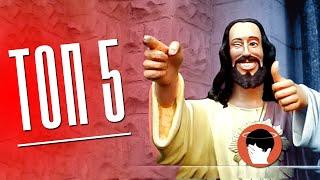 Топ-5 атеистических фильмов