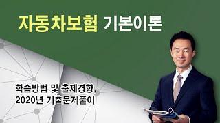 자동차보험 기본이론- 배민영 원장 (2021년 손해사정…