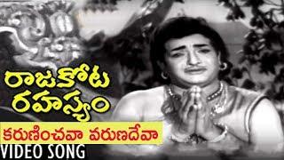 Karuninchiva Varuna Deva Emotional Song From Rajakota Rahasyam | NTR | Patha Patalu