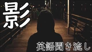 ネイティブの朗読による、アンデルセン童話の英語版【影】全文の聞き流...