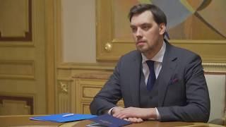 Зустріч Президента України Володимира Зеленського з Прем'єр-міністром Олексієм Гончаруком.