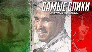 Формула 1 ОБЗОР Гран-при Италии 2018 Самые слики