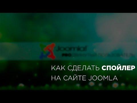 Как сделать спойлер на сайте Joomla