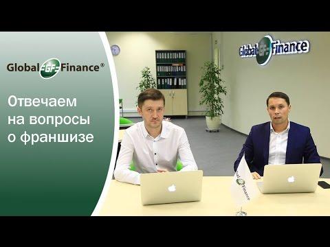 Франшиза Global Finance. Отвечаем на вопросы