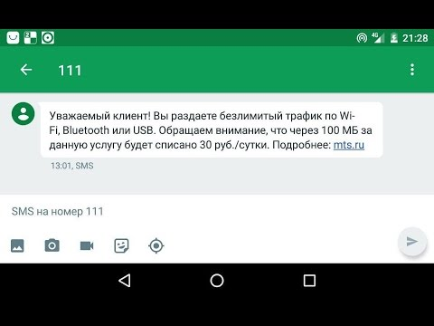 Как раздавать интернет с телефона бесплатно Android